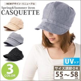 【メール便送料無料】キャスケット 帽子 つば幅広めでUV&小顔効果 たためる サイズ調節付き 全3色 hat-985