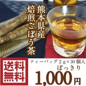 【送料無料】熊本県産焙煎ごぼう茶 ティーパック30ケ入 1000円ポッキリ♪ダイエット茶 ノンカフェイン 妊婦さんや授乳中の方も安心♪手軽にダイエットやエイジングケアを始めてみませんか?