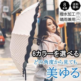 日傘 レディース 晴雨兼用 軽量 UVカット 折りたたみ傘 100%遮光 遮熱 6カラー 完全遮光 折り畳み かさ ボーダー柄日傘 遮熱効果 UVカット 紫外線対策 軽量折りたたみ傘 レディース 女性