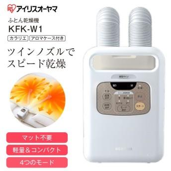 布団乾燥機 アイリスオーヤマ カラリエ ツインノズル ダニ退治 マット不要 靴 乾燥 IRIS KFK-W1-WP