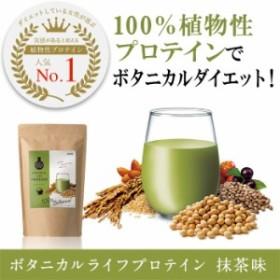 【プロテイン】ボタニカルライフプロテイン(抹茶味)(ドクターズナチュラルレシピ) アンファー