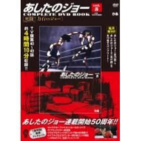 あしたのジョー/あしたのジョー Complete Dvd Book Vol.5 (+dvd)