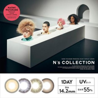 エヌズコレクション NsCOLLECTION 1day 10枚入(渡辺直美 カラコン カラーコンタクト ワンデー 1day)