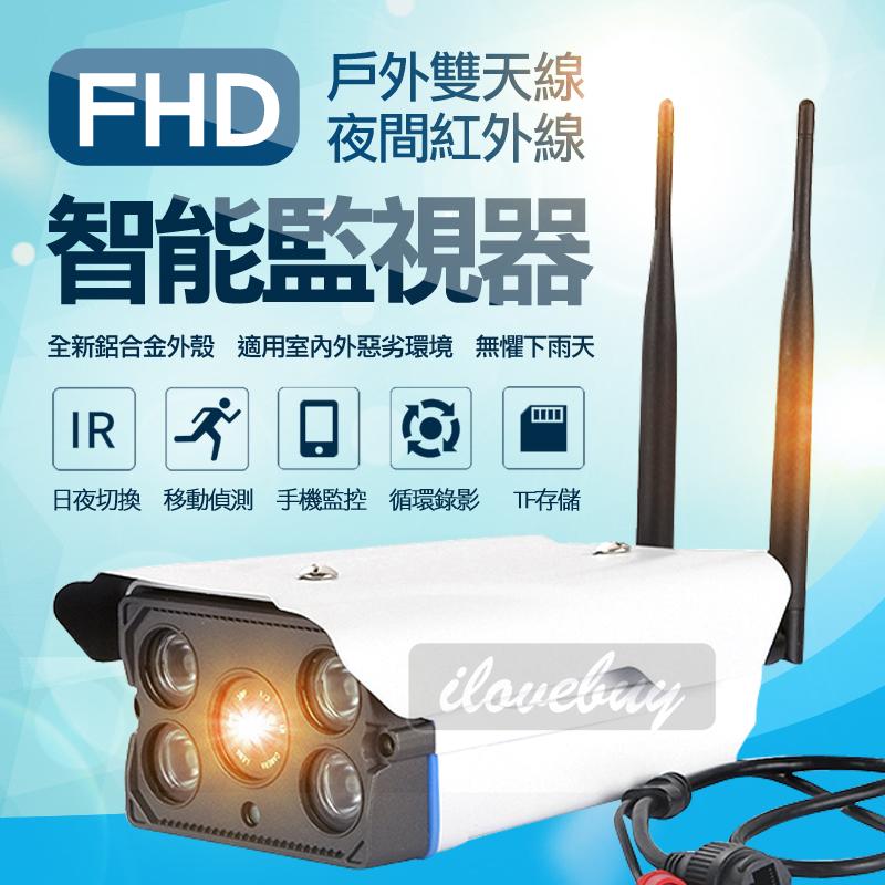 F-HD 防水雙天線高清紅外線夜視版 戶外監視器 WIFI 監視器 智能APP監控 戶外攝影機 非小蟻 攝影機