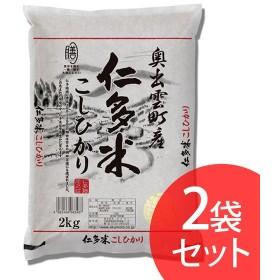 島根県産 仁多米こしひかり(2kg×2袋) オクモト (代引不可)(TD)