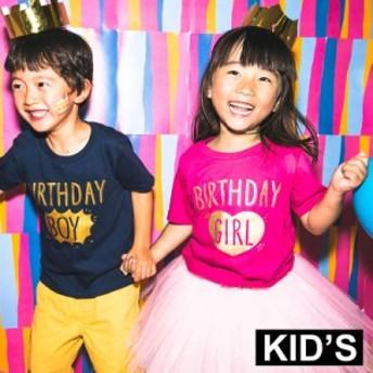誕生日 Tシャツ BIRTHDAY PARTY T-SHIRT バースデイ パーティー Tシャツ 2歳 3歳 4歳 5歳 6歳 サプライズファクトリー (l-sbt)