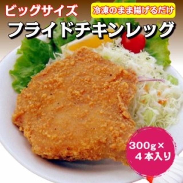 フライドチキンレッグ300g 4本入り 【業務用 冷凍食品 鶏肉 鳥肉 チキン 骨付き もも肉 フライドチキン 】
