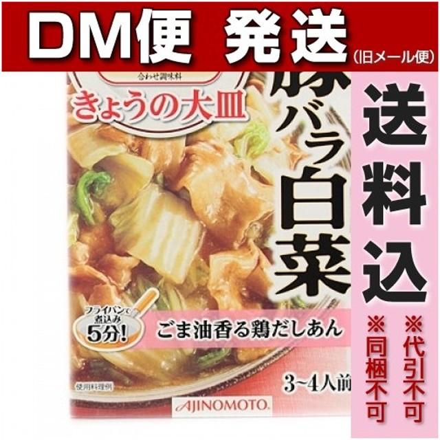 【ゆうパケット送料込み】味の素 クックドゥ きょうの大皿 豚バラ白菜用 3-4人用 110g