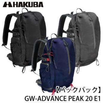 ハクバ GW-ADVANCE PEAK20 E1 バックパック (カラー選択:全3色) (メール便不可)(ラッピング不可)