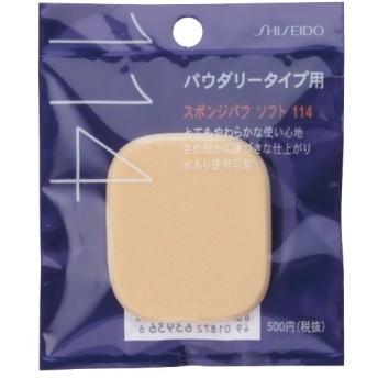 資生堂 スポンジパフ ソフト (両用・パウダリー兼用)114