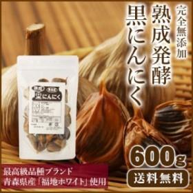 【送料無料】青森産熟成発酵黒にんにく600g 【まとめ買い】バラ200g×3袋