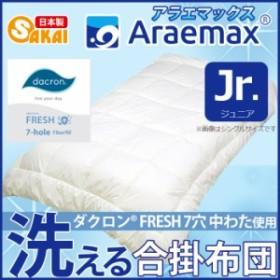 ダクロン(R) FRESH 7穴 中わた(ダクロン クォロフィル アクア中綿)使用洗える合い掛け布団 ジュニア サイズ