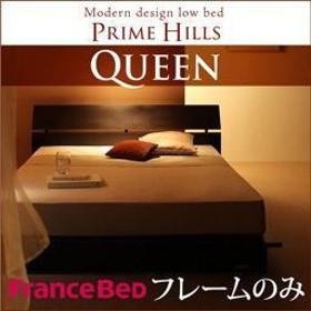 クイーンベッド フレームのみ フランスベッド社製ローベッド クイーン クイーンサイズベッド
