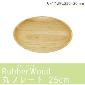 Rubber Wood(ラバーウッド) 丸プレート 25cm 1003803-01