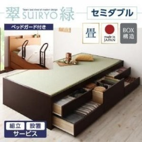 (組立設置)畳ベッド セミダブルベッド フレームのみ ベッドガード付き シンプル畳チェストベッド セミダブル