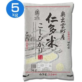 島根県産 仁多米こしひかり(5kg×1袋) オクモト (代引不可)(TD)