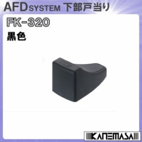 下部戸当り  【アトム】 ATOM  FK-320 黒色
