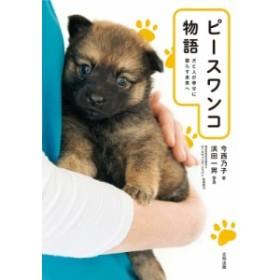【単行本】 今西乃子 / ピースワンコ物語 犬と人が幸せに暮らす未来へ