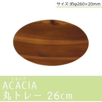 ACACIA(アカシア) 丸トレー 26cm 1003808-01