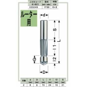 超硬1段 (片面) フラッシュビット  木工ビット 【大日商】  1F88 《8×8》  ルーター用8Φ