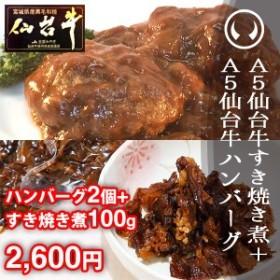 最高級A5ランク仙台牛ハンバーグステーキ2個+すき焼き煮100g プレミアムおつまみセット のしOK