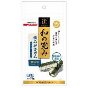 jp 和の究み 歯みがきガム レギュラーサイズ75g わんぱく犬用