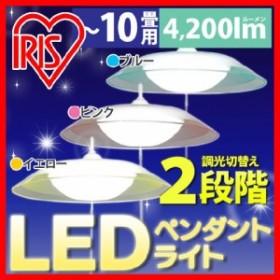 【~10畳】洋風ペンダントライト 4200lm PLC10D-P2 アイリスオーヤマ 送料無料