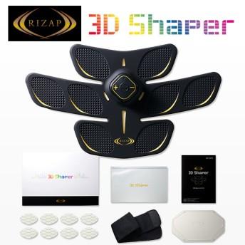 【送料無料】RIZAP (ライザップ) EMSフィットネスマシン 3D Shaper 3D-CORE