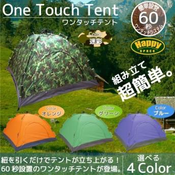 テント ワンタッチ 軽量 小型 簡単設営 2人 3人 2m×2m×1.4m 換気窓 メッシュ4色選択 迷彩柄 オレンジ ブルー グリーン ドームテント 二人 三人 キャンプ アウトドア ツーリング 海