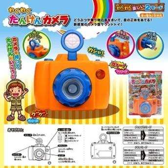 わくわくたんけんカメラ カメラ型サウンドトイ 音の正体を当てて大好きな探検ごっこをしよう 子供用 おもちゃ 知育玩具