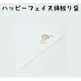 絞り袋 ハッピーフェイス綿絞り袋 No.30 最安値に挑戦