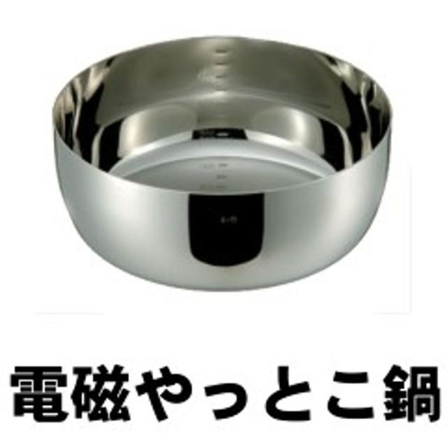 IHやっとこ鍋 電磁やっとこ鍋16cm ステンレスやっとこ鍋 最安値に挑戦
