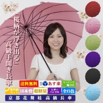 送料無料 傘 新花舞妓「桜雫 長傘」 雨に濡れると桜が浮き出る高級傘 桜雫 晴雨兼用 手開き傘 婦人 女性 レディース アンブレラ