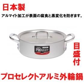 日本製 アルミ外輪鍋 プロセレクト アルミ外輪鍋 21cm 目盛付外輪鍋 最安値に挑戦
