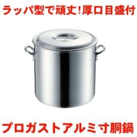 業務用アルミ寸胴鍋 プロガストアルミ寸胴鍋目盛付 24cm 厚口寸胴鍋 最安値に挑戦