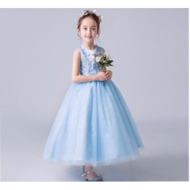 d3daca11c5d32e 女の子 ピアノ発表会ドレス キッズ 子ども 結婚式 子供ドレス ロング丈 フラワーガール ブルー