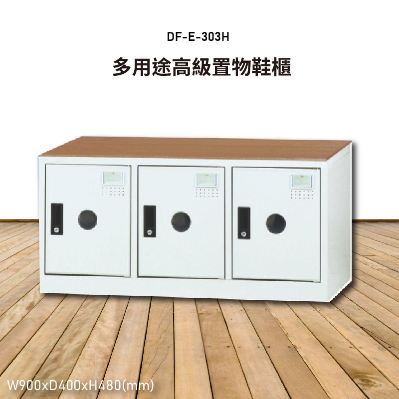 台灣品牌首選~【大富】DF-E-303H 多用途高級置物鞋櫃 置物櫃 收納櫃 鞋櫃 鑰匙櫃 學校宿舍 台灣製造