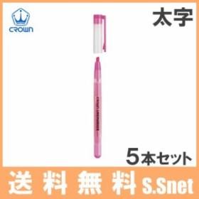 【送料無料】クラウン 蛍光ペン ラインマーカー ピンク 太字 桃色 5本セット[