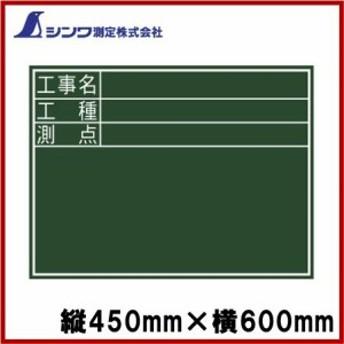 シンワ 工事用黒板 木製 横D型 450×600mm 黒板消し+チョーク3本付 無地 看板 現場用品