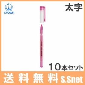 【送料無料】クラウン ペン ラインマーカー ピンク 太字 桃色 10本セット[オフ
