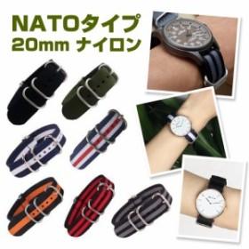 時計ベルト NATOタイプ 20mm ナイロン ストラップ 時計 腕時計 ベルト 時計バンド 替えベルト