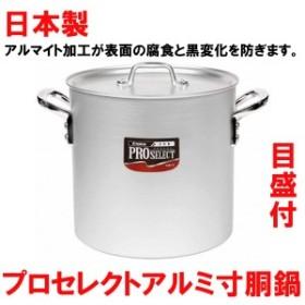 日本製 アルミ寸胴鍋 プロセレクト アルミ寸胴鍋 18cm 目盛付寸胴鍋 最安値に挑戦