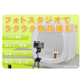 フォト スタジオ ミニ 写真撮影キット レフ板/専用バッグ付 オークション メルカリ フリマアプリ 撮影 ボックス ブース デジカメ