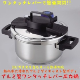 IH圧力鍋 3層鋼IH対応ワンタッチレバー圧力鍋4.0L H-5388 YOUNG zone 最安値に挑戦