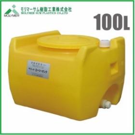 ローリータンク 100L [農薬タンク 農業資材 農業用タンク 雨水タンク 貯水タンク 薬品貯蔵 防災