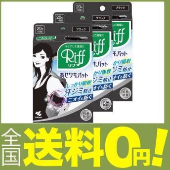 あせワキパットRiff ブラック 20枚(10組)×3個