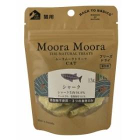 フリーズドライトリーツ 猫用 Shark シャーク 15g Moora Mooraムーラムーラ 非加熱加工 安全おやつ
