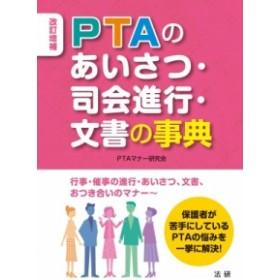 【単行本】 すぴーち工房 / PTAのあいさつ・司会進行・文書の事典