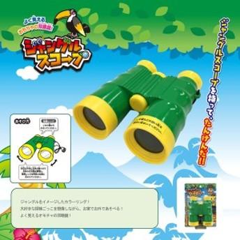 ジャングル スコープ よく見えるおもちゃの双眼鏡 大好きな探検ごっこをしよう! 子供用 おもちゃ 知育玩具