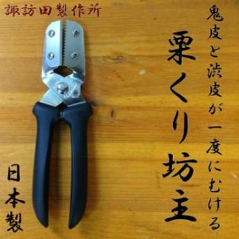 栗くり坊主 替刃1枚付 日本製 栗むき鋏 諏訪田製作所 最安値に挑戦